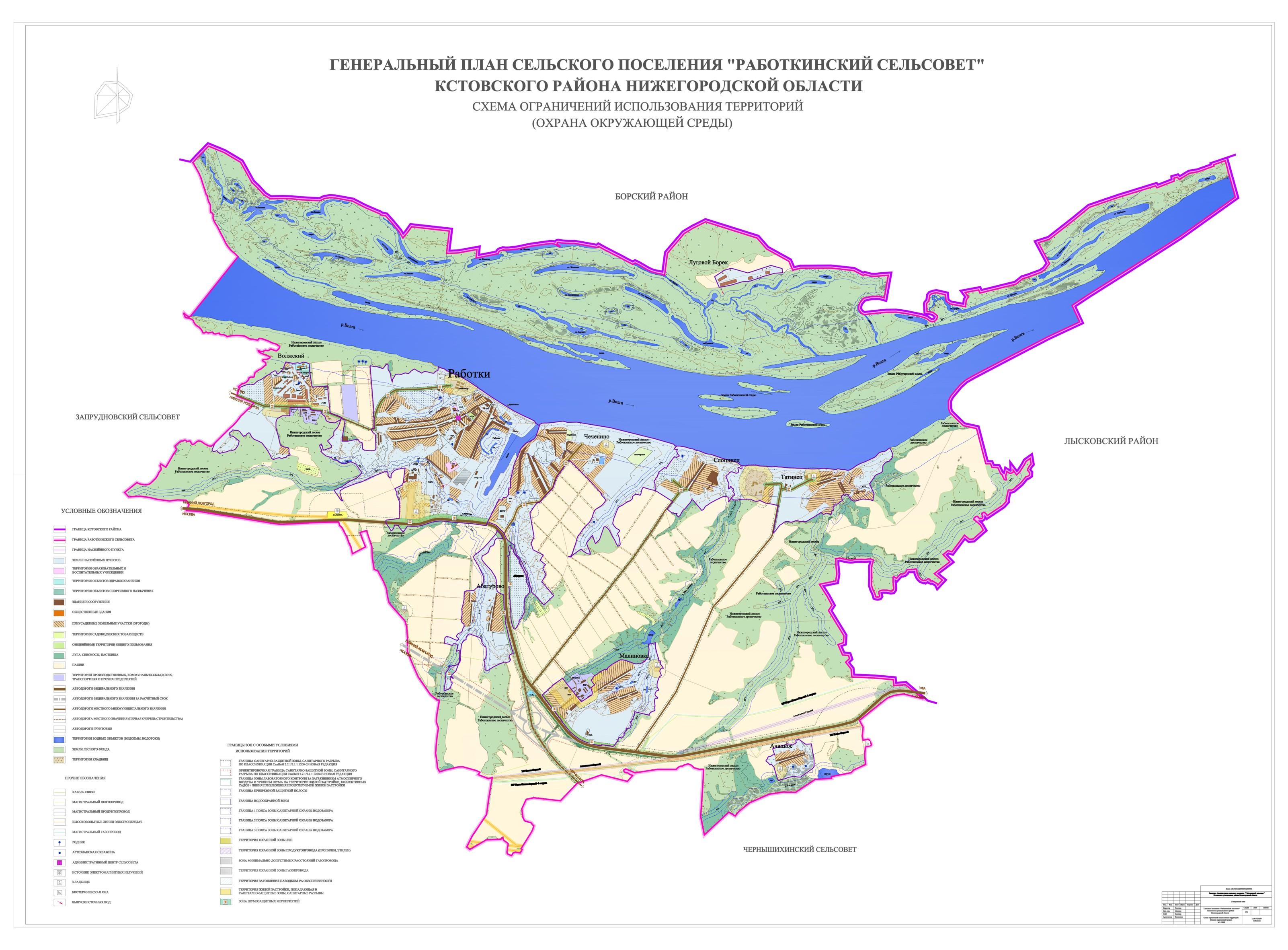 Схема кстовский район