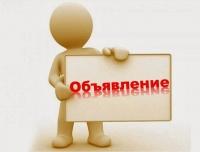 http://www.kstovo-adm.ru/upload/iblock/7e8/obyavlenie.jpg